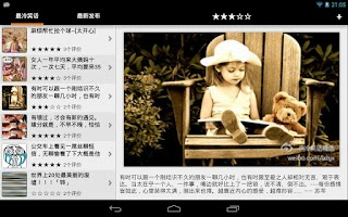 Screenshot of 冷笑话