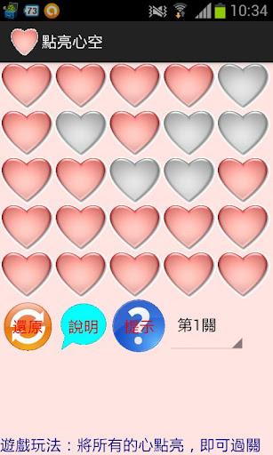 玩解謎App|點亮心空免費|APP試玩