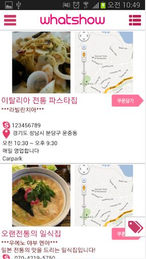 【免費購物App】WHATSHOW-APP點子