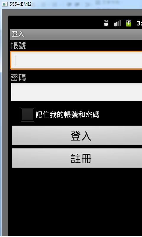 登入註冊系統 - screenshot
