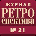 Ретроспектива № 21