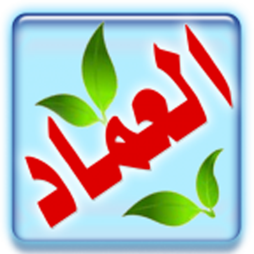 Al Emad Factory