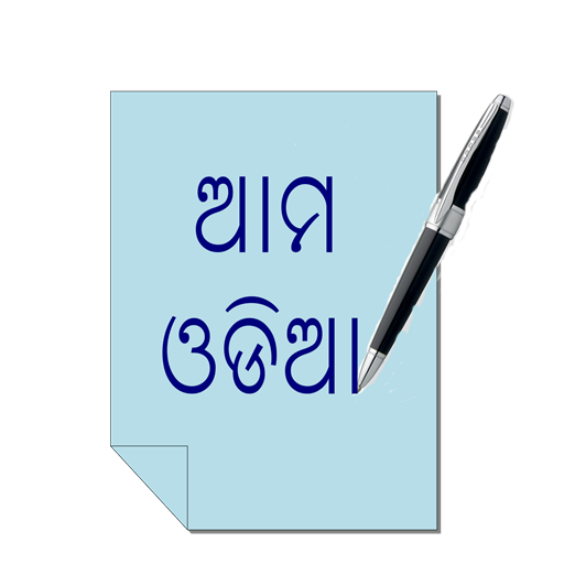 Odia oriya notepad apps on google play spiritdancerdesigns Gallery
