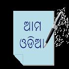 Odia (Oriya) Notepad icon