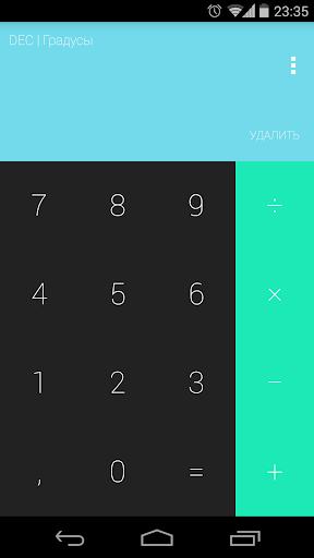 Calculator Lolipop Theme