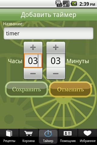 Кавказская Кухня- screenshot