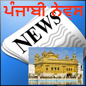 Punjabi News:Punjab Newspapers