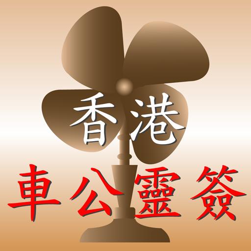 正宗香港車公靈簽