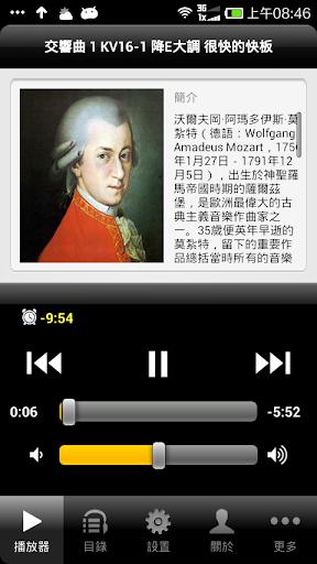 玩音樂App|莫紮特交響曲免費|APP試玩