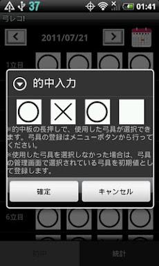 弓レコ!のおすすめ画像2