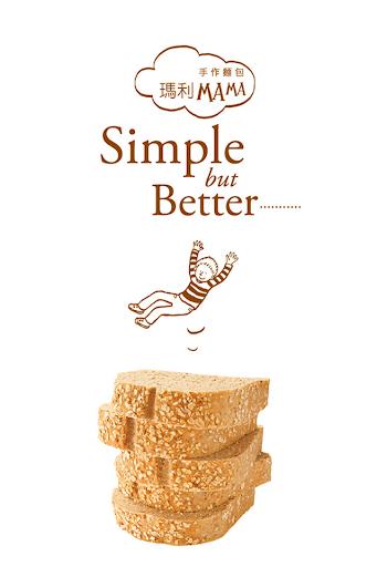 瑪利亞社會福利基金會 – 瑪利MAMA手作麵包