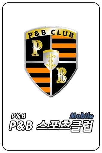 P B 유소년 스포츠 클럽