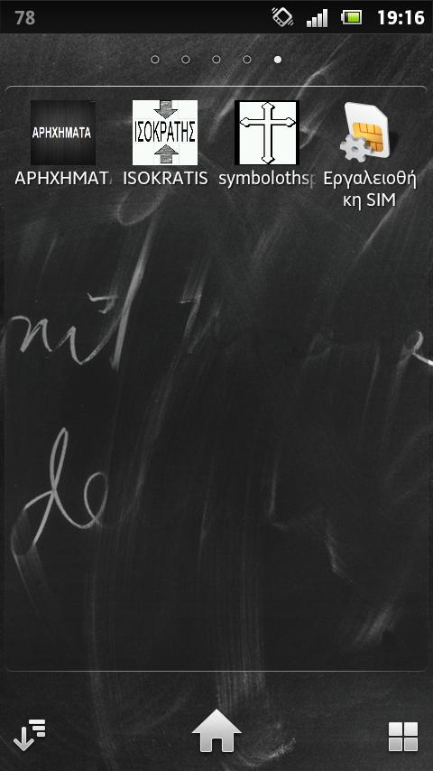 ΨΗΦΙΑΚΟΣ ΙΣΟΚΡΑΤΗΣ - screenshot
