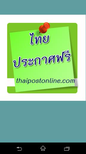 ไทยประกาศฟรี Thaipostonline