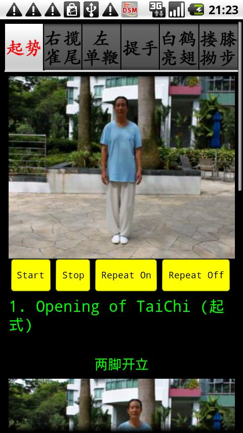 TaiChi42-1 四十二式太极拳-1- screenshot