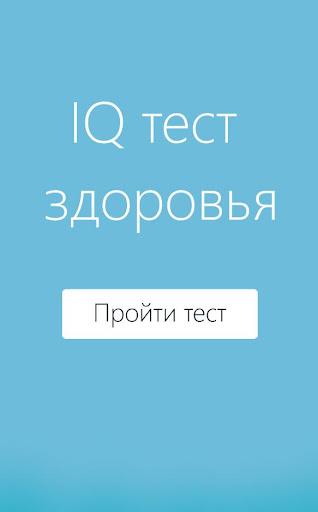 IQ тест здоровья
