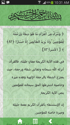 Ayat e Shifa - screenshot