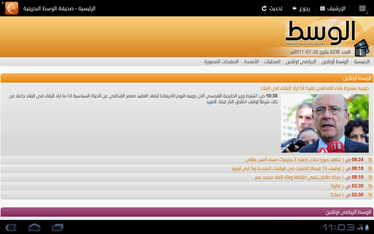 Alwasat HD - screenshot