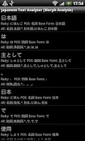 Screenshot of Japanese Text Analyzer