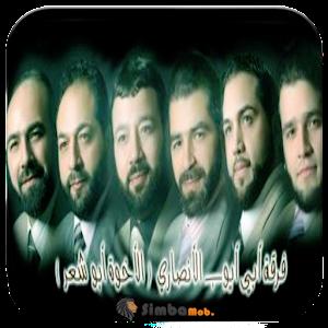 الاخوة أبوشعر - أناشيد اسلامية