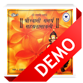 Swami Samarth Namavali - Demo