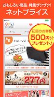 Screenshot of ショッピング通販アプリネットプライス/ファッションブランド等
