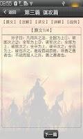 Screenshot of 孙子兵法
