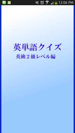 英検2級レベル編 英単語クイズ
