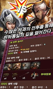 피망 삼국대전 - screenshot thumbnail