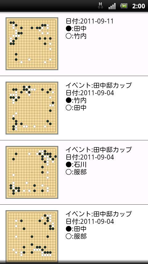棋譜メモ - screenshot