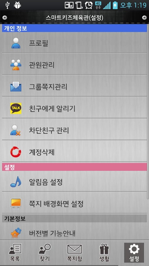 기산체육관- screenshot