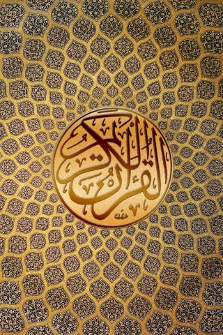 Türk ile Kur'an-ı Kerim