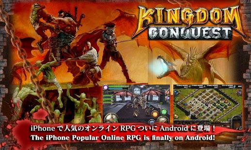 KINGDOM CONQUEST 【RPG】 - screenshot thumbnail