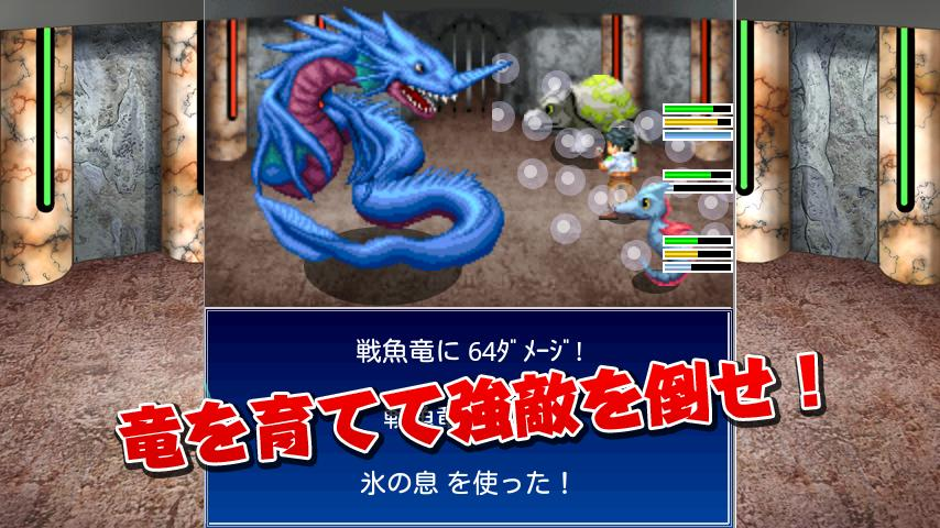 RPG ドラゴンタワー ドラゴンコロシアム - KEMCO- screenshot