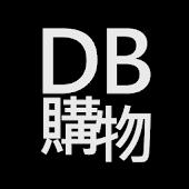 DB購物:流行3C週邊限時特賣