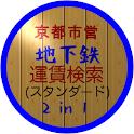 京都市営地下鉄運賃検索(スタンダード) 2 in 1 icon