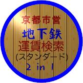 京都市営地下鉄運賃検索(スタンダード) 2 in 1