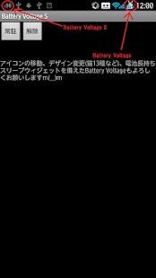 Battery Voltage S