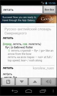 Русско-английский словарь - screenshot thumbnail