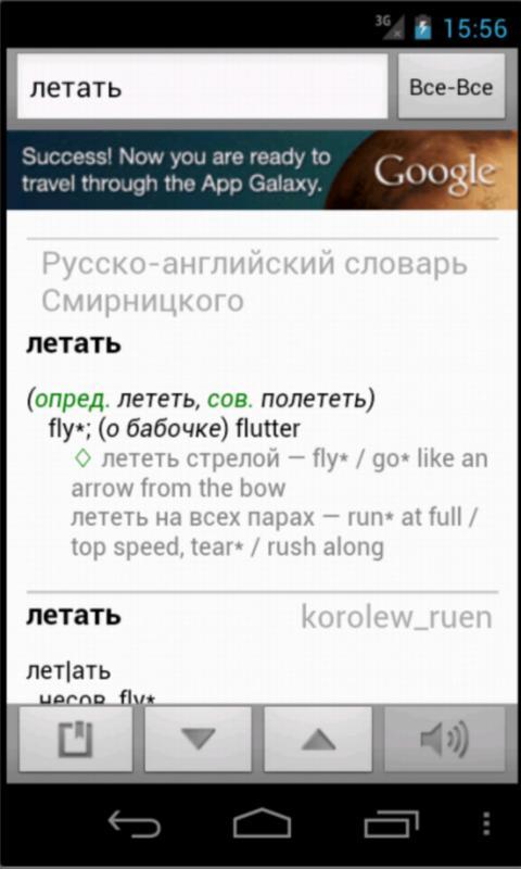 Русско-английский словарь - screenshot