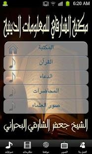 مكتبة الشارقي الدينية - screenshot thumbnail