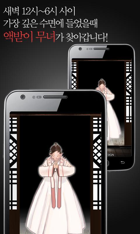 액받이무녀 - 해를 품은 달의 기도- screenshot