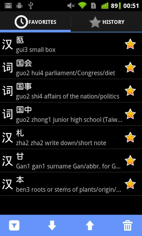 Hanzi Recognizer - screenshot