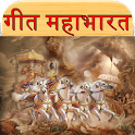 Geet Mahabharat icon