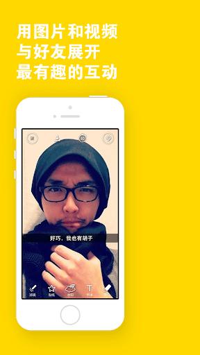 玩媒體與影片App|闪闪 - 与密友疯狂发照片免費|APP試玩