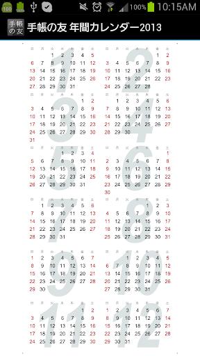 追加リフィル: 年間カレンダー2013