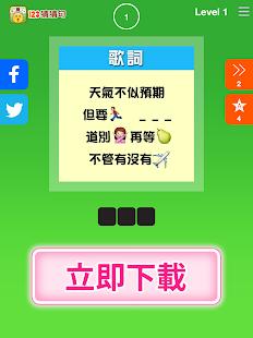 123猜猜句™ 香港版 - 即時免費下載!