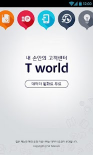 모바일 T world - screenshot thumbnail