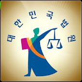 법원도서관 for tablet