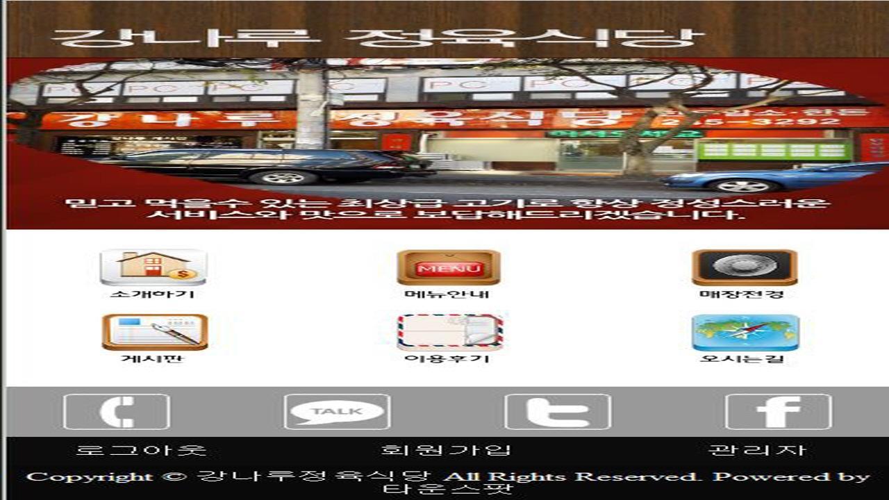 강나루정육식당- screenshot